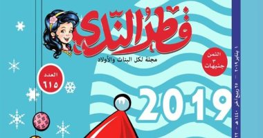 مجلة قطر الندى تحتفى بالعام الجديد بمغامرات مصورة للأطفال