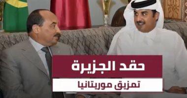"""شاهد..""""قطريليكس"""" تكشف حقد """"الجزيرة"""" وحملات مشبوهة لتمزيق موريتانيا"""