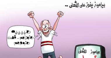 فرحة الزملكاوية بخسارة الأهلى من بيراميدز فى كاريكاتير اليوم السابع