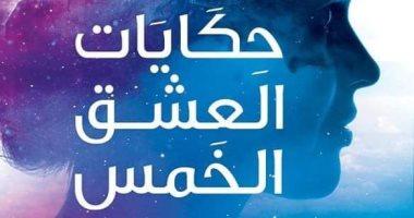 """""""حكايات العشق الخمس"""" رواية جديدة لـ جهاد السيسى فى معرض الكتاب"""