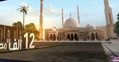 العربية: العالم وجه أنظاره لمصر لمتابعة افتتاح أكبر مسجد وكاتدرائية بالشرق الأوسط