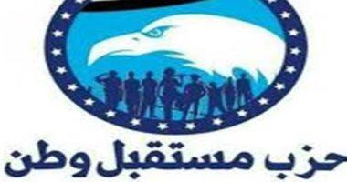 مستقبل وطن يدعو للمشاركة فى الاستفتاء على تعديلات الدستور