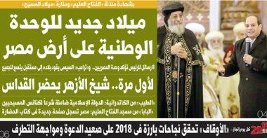 """اليوم السابع: مئذنة """"الفتاح العليم"""" ومنارة """"المسيح"""" ميلاد جديد للوحدة الوطنية"""