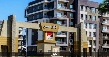 """بدء تسليم 336 وحدة سكنية بالمرحلة الثانية بـ""""دار مصر"""" بالعبور 30 أغسطس"""