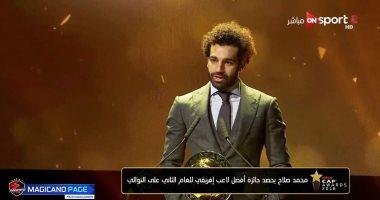 محمد صلاح: أتمنى الفوز بالجائزة للمرة الثالثة والرابعة وكل عام