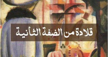 """""""قلادة من الضفة الثانية"""".. مجموعة قصصية للتونسى نجم الدين خلف الله"""
