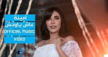 """الاثنين المقبل أمينة تحتفل بـ """"عاش يا وحش"""" مع شيماء حافظ على راديو 9090"""