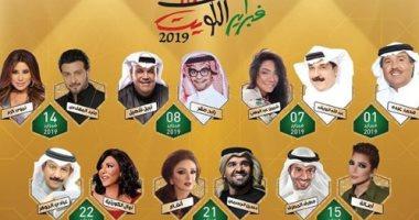 تعرف على تفاصيل ومواعيد حفلات مهرجان هلا فبراير فى الكويت