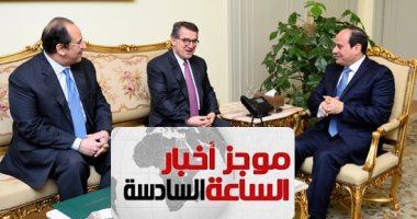 موجز6.. الرئيس السيسي يلتقى مدير المخابرات اليونانى لبحث التعاون الثنائى