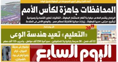 """""""اليوم السابع"""": المحافظات جاهزة لكأس الأمم"""