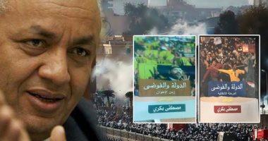 """مناقشة كتاب """"الدولة والفوضى"""" لـ مصطفى بكرى بالمركز الثقافى بالجيزة.. السبت"""