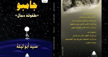 """سيد أبو ليلة """"جامبو"""" فى جناح """"هيئة الكتاب"""" بمعرض القاهرة"""