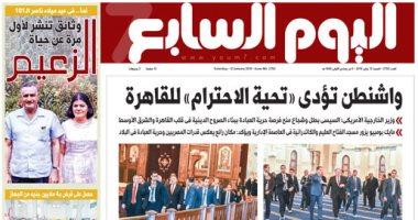 """واشنطن تؤدى «تحية الاحترام» للقاهرة.. غدا بـ""""اليوم السابع"""""""