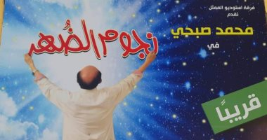 """محمد صبحى يختتم خيبتنا فى هذا الموعد استعدادًا لـ""""نجوم الضهر"""""""