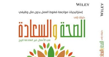 """""""الصحة والسعادة"""".. كتاب جديد عن مجموعة النيل العربية"""