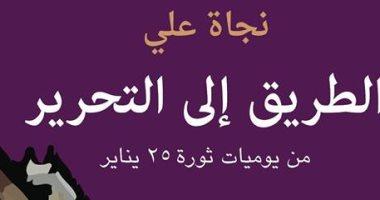 """""""الطريق إلى التحرير"""".. كتاب جديدلـ نجاة على عن """"المتوسط"""""""