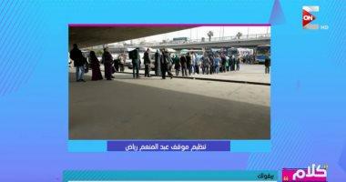 """""""كلام ستات"""" يعرض صور لمواطنون ينظمون موقف عبد المنعم رياض"""