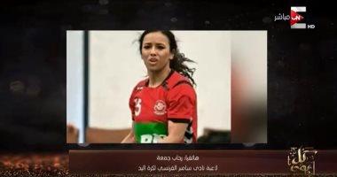 لاعبات مصريات احترفن كرة اليد بدول أوروبية يحلمن برفع علم مصر