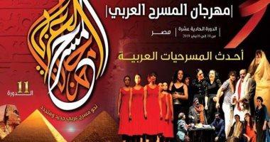 """""""الكوميديا والميلودراما المصرية"""" ندوة فى مهرجان المسرح العربى"""