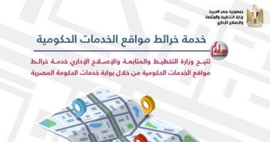 بوابة الحكومة تتيح خدمة جديدة لتسهيل وصول المواطنين إلى مواقع الخدمات