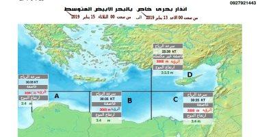 الأرصاد: تكاثر السحب الممطرة واضطراب الملاحة بالبحر المتوسط حتى الثلاثاء