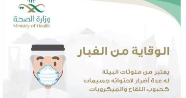 """انفوجراف.. تعرف على نصائح """"صحة"""" مكة المكرمة لمواطنيها للوقاية من الغبار"""