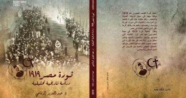 احتفالا بمئوية ثورة 1919.. قصور الثقافة تصدر 9 عناوين عن الثورة.. تعرف عليها
