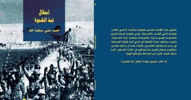 """قرأت لك.. """"أبطال تبة الشجرة"""" حكاية بطولة مصرية على أراضى سيناء"""