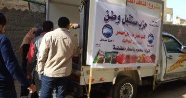 مستقبل وطن بكفر الشيخ يقيم منافذ بيع سلع غذائية بأسعار مخفضة
