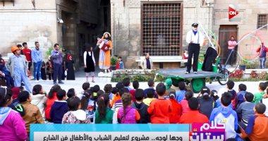 """شاهد.. """"كلام ستات"""" يعرض تقريراً لمشروع تنمية مهارات الأطفال فى الشارع المصرى"""