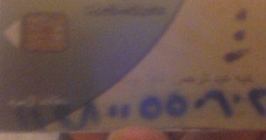 قارئة تشكو من حذف 3 أفراد من بطاقة التموين