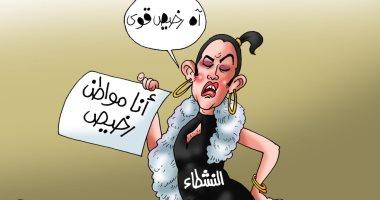 """""""أنا مواطن رخيص"""" في كاريكاتير """"اليوم السابع"""""""