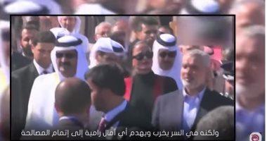 """شاهد..""""مباشر قطر"""": تميم يدق مسمارًا جديدًا فى نعش المصالحة الفلسطينية"""