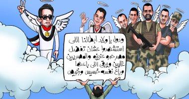 """"""" شهداء الوطن أبطال"""" فى كاريكاتير """"اليوم السابع"""""""