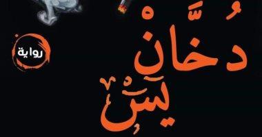 """اليوم.. توقيع """"دخان يس"""" لـ رضوى العوضى بمسرح مكتبة مصر الجديدة"""