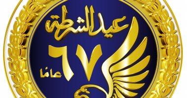شاهد رسائل الشعب المصرى لوزارة الداخلية في عيد الشرطة 67