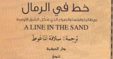 قرأت لك.. كتاب خط فى الرمال.. حكايات صناع التاريخ فى القرن العشرين