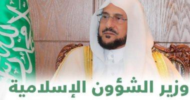 وزير الشئون الإسلامية السعودى: خادم الحرمين يعتز بدور مصر فى دحر الإرهاب