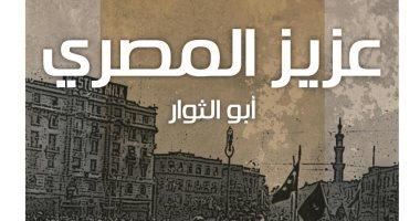 """كتاب محمد السيد صالح """"أبو الثوار"""" بمعرض القاهرة الدولى للكتاب"""
