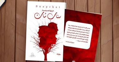"""""""سناب شات"""" رواية جديدة لفريق السبنسة بمعرض القاهرة الدولى للكتاب"""