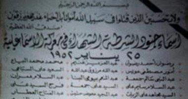 فى عيد الشرطة الـ67.. تعرف على أسماء الشهداء أبطال ملحمة الإسماعيلية
