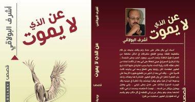 """""""عن الذى لا يموت"""" مجموعة قصصية جديدة لـ أشرف البولاقى عن دار بردية للنشر"""