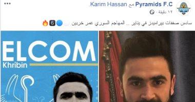نادى بيراميدز يعلن ضم المهاجم السورى عمر خربين