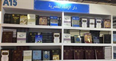 دار الإفتاء تشارك بجناح خاص فى معرض القاهرة الدولى للكتاب هذا العام