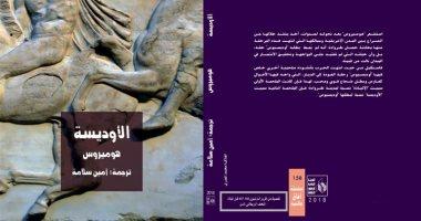 الإلياذة والأوديسة الأبرز.. شاهد عناوين سلسلة روائع الأدب العالمى بمعرض الكتاب
