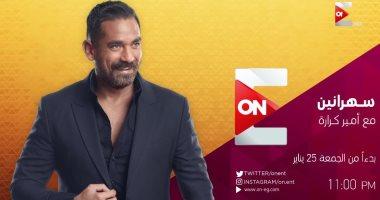 """غدًا.. أحمد السقا ومحمد دياب فى أولى حلقات """"سهرانين"""" لأمير كرارة على """"ON E"""""""