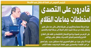 """""""اليوم السابع"""" ينشر غدا كلمة الرئيس السيسى فى الاحتفال بعيد الشرطة"""