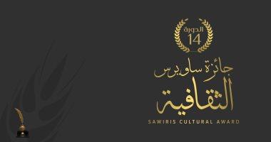 تعرف على شروط التقدم لجائزة ساويرس الثقافية 2019 بعد فتح باب الترشح