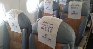 الشهر المقبل.. مصر للطيران تبدأ أولى رحلاتها إلى العاصمة الرواندية كيجالي