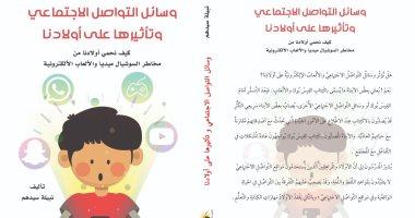 """دار نبتة تصدر """"وسائل التواصل الاجتماعى وتأثيرها على أولادنا"""" بمعرض الكتاب"""